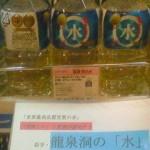 iwatenomeisui ryuusendo