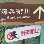 genbe-gawairiguchi