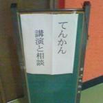 kouenkaiiriguchi